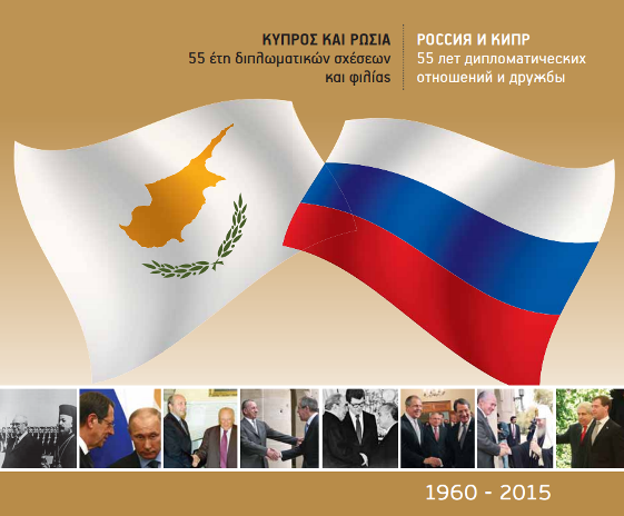 Download the book about Cyprus–Russia relations