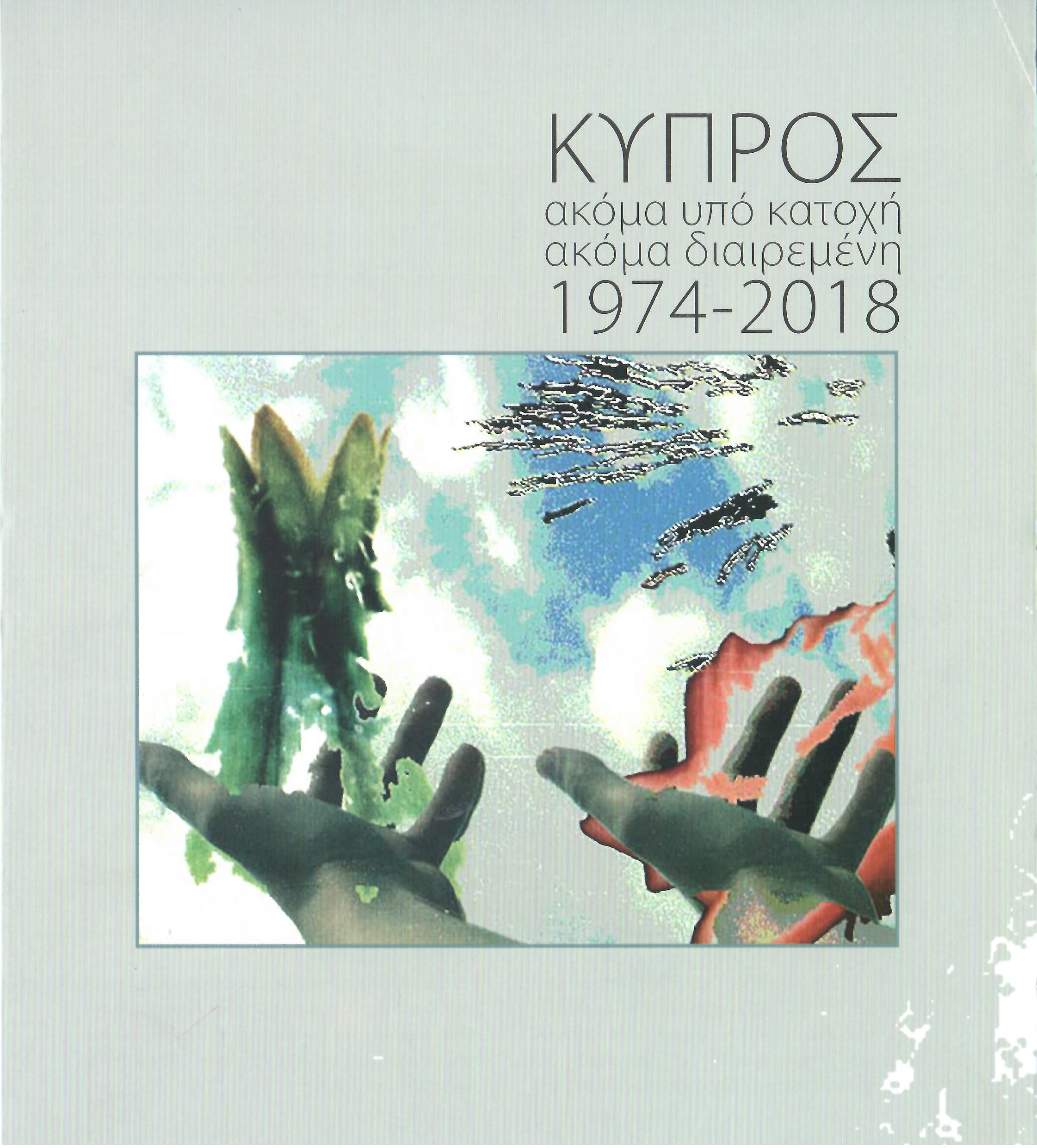 1974 - 2018 Cyprus: Still occupied, still divided